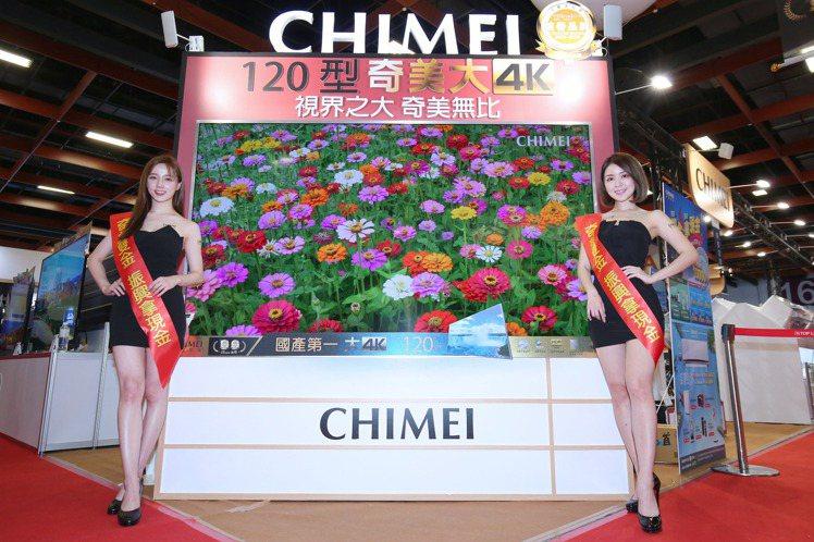 CHIMEI奇美家電於台北電器空調3C影音大展展出120型國產最大液晶顯示器。圖...
