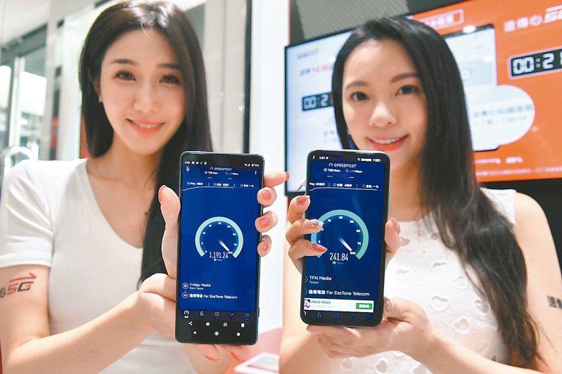遠傳電信昨天舉行5G開賣記者會,現場以手機展示5G(左)與4G(右)的速度差異。圖/中央社