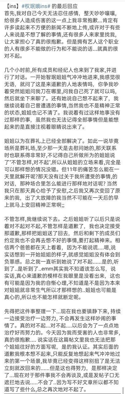 有網友將珉娥發文翻譯成中文版。圖/擷自微博