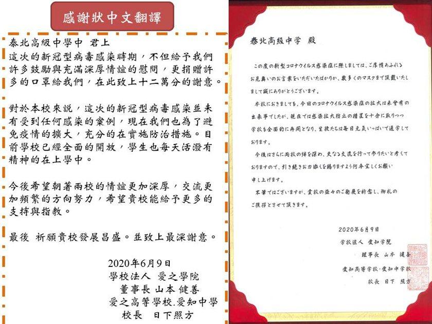 日本愛知高校致感謝狀予泰北高中(中日對照)。 校方/提供