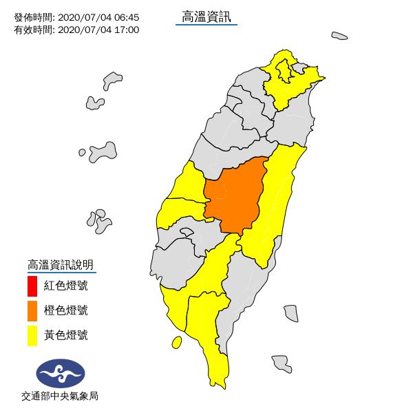 中央氣象局上午發布高溫資訊。圖/取自氣象局網站