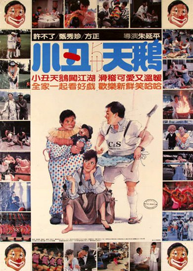 「小丑與天鵝」台灣上片前一天,男主角許不了竟因病猝逝。圖/摘自HKMDB