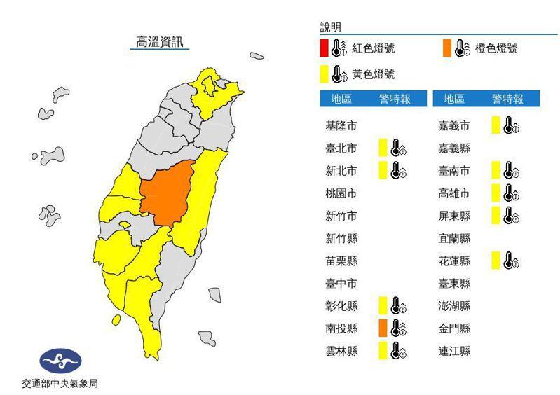 中央氣象局針對10縣市發布高溫資訊。圖/取自氣象局網站