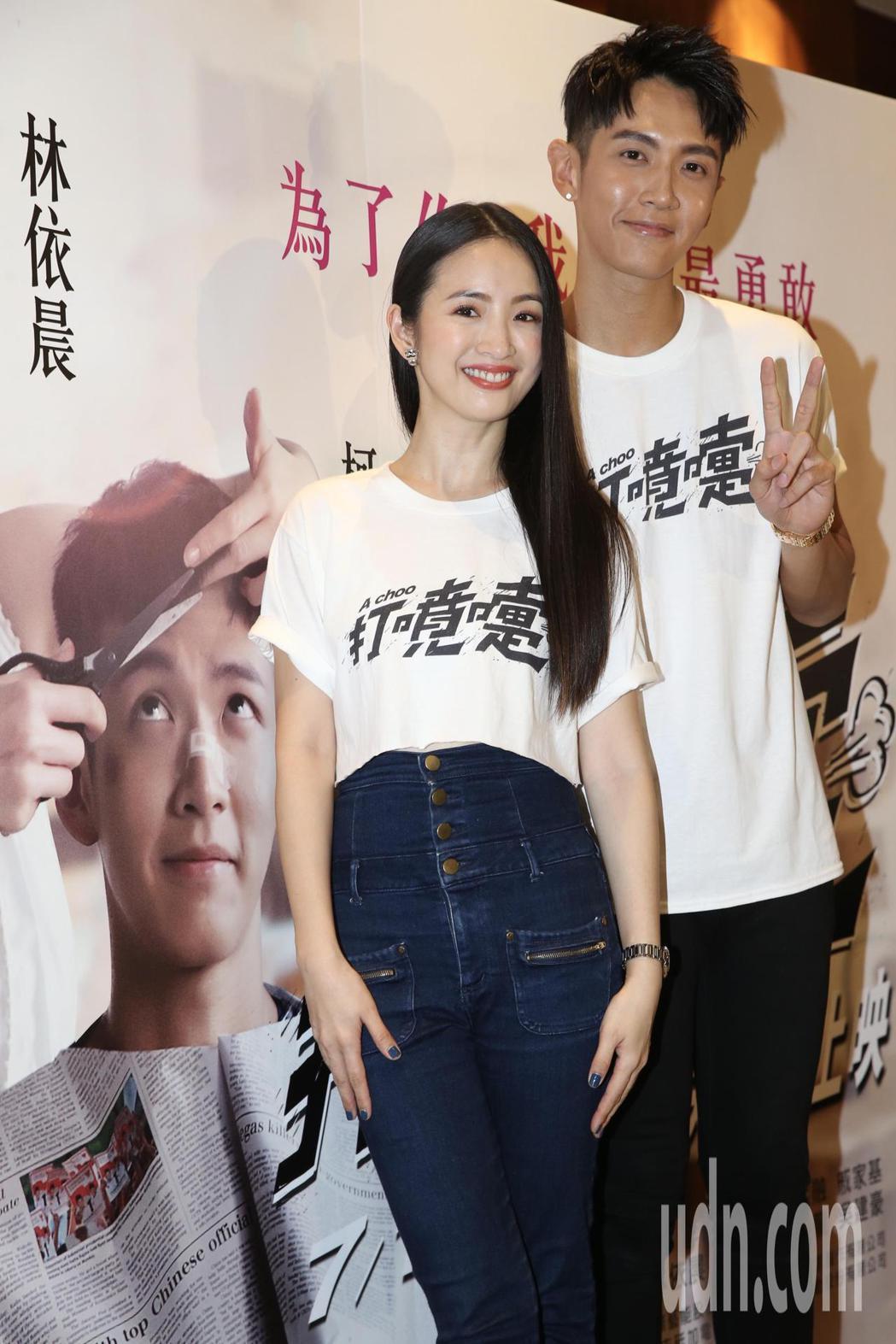 藝人柯震東(右)、林依晨(左)主演的電影新片「打噴嚏」即將上映,兩人今天下午在台