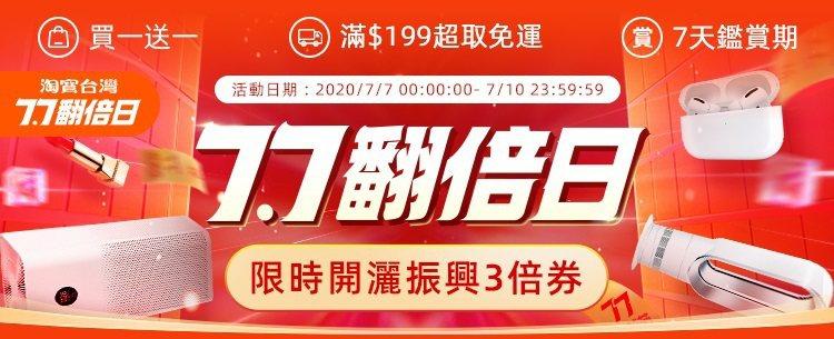 淘寶台灣宣布自辦「7.7翻倍日」活動,7月7日至7月10日推出多重優惠與平台折扣...