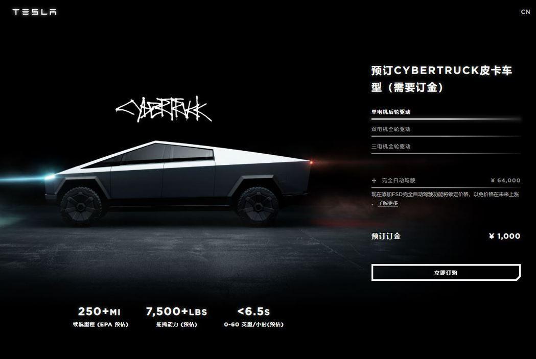 特斯拉Cybertruck中國官網預定頁面。圖擷自特斯拉。