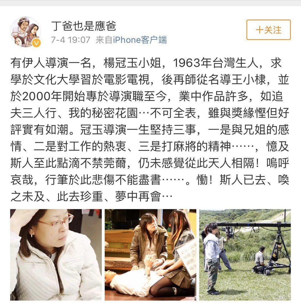楊冠玉導演辭世,應采兒的父親在微博悼念。圖/摘自微博