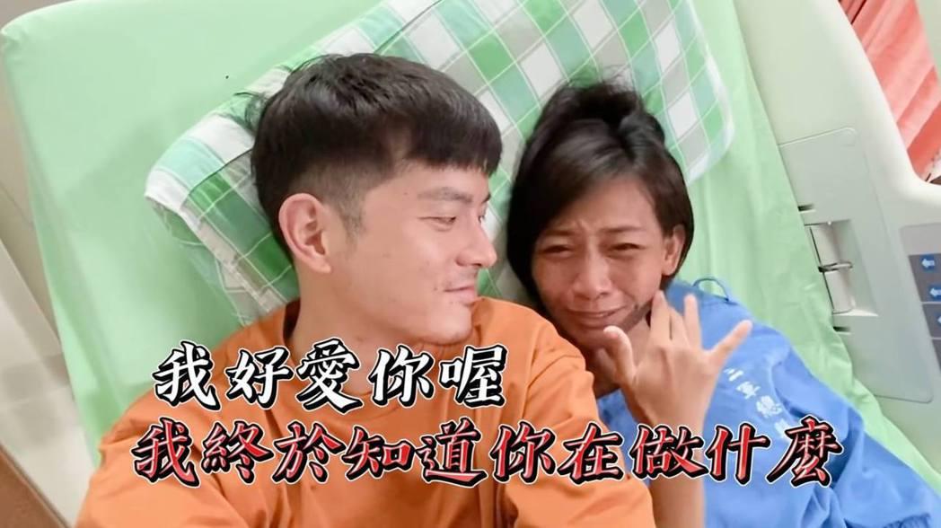 宥勝陪伴老婆住院開刀。 圖/擷自Youtube