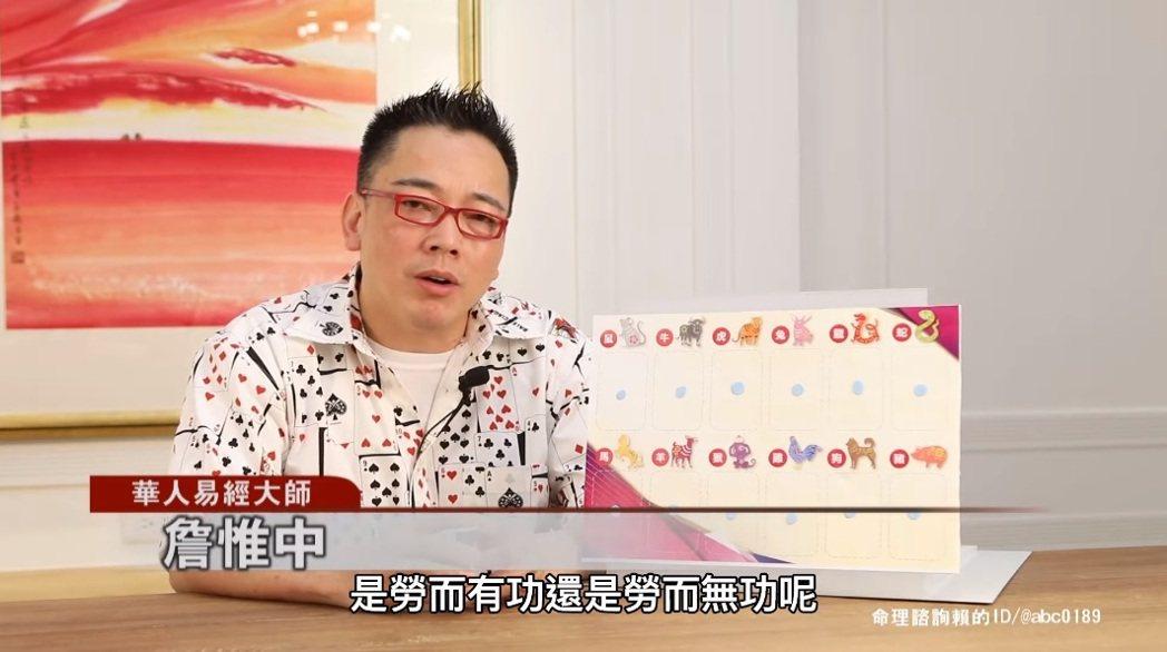 詹惟中分析7月5日至7月11日的生肖運勢。圖/擷自YouTube