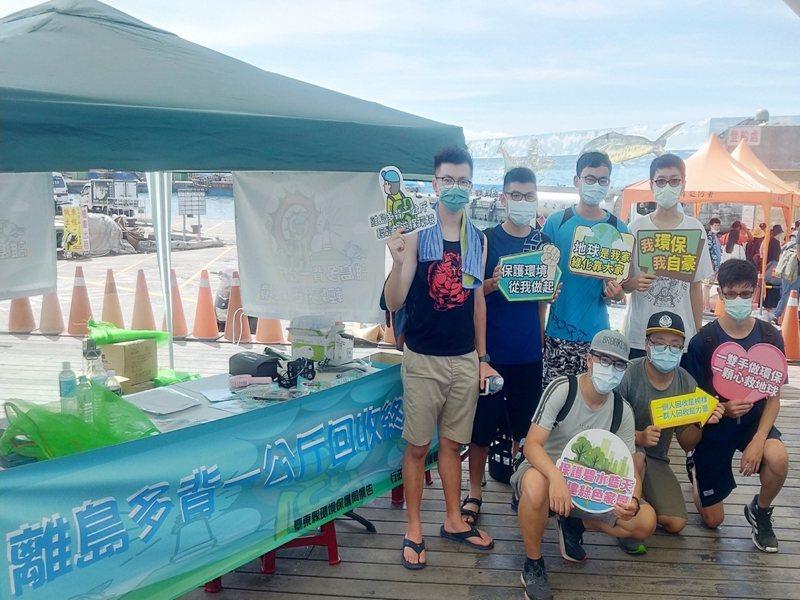 台東縣環保局即日起至10月30日止,舉辦第5年「多背一公斤回台」活動,鼓勵遊客將垃圾帶回台灣,一起作環保。記者羅紹平/翻攝
