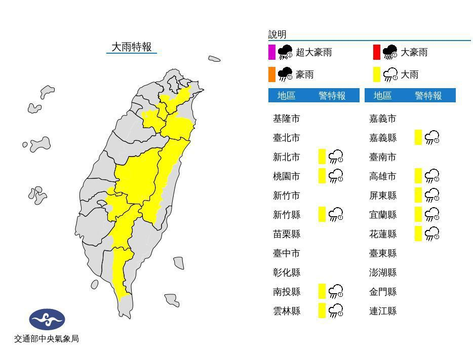 中央氣象局發布大雨特報。圖/氣象局提供