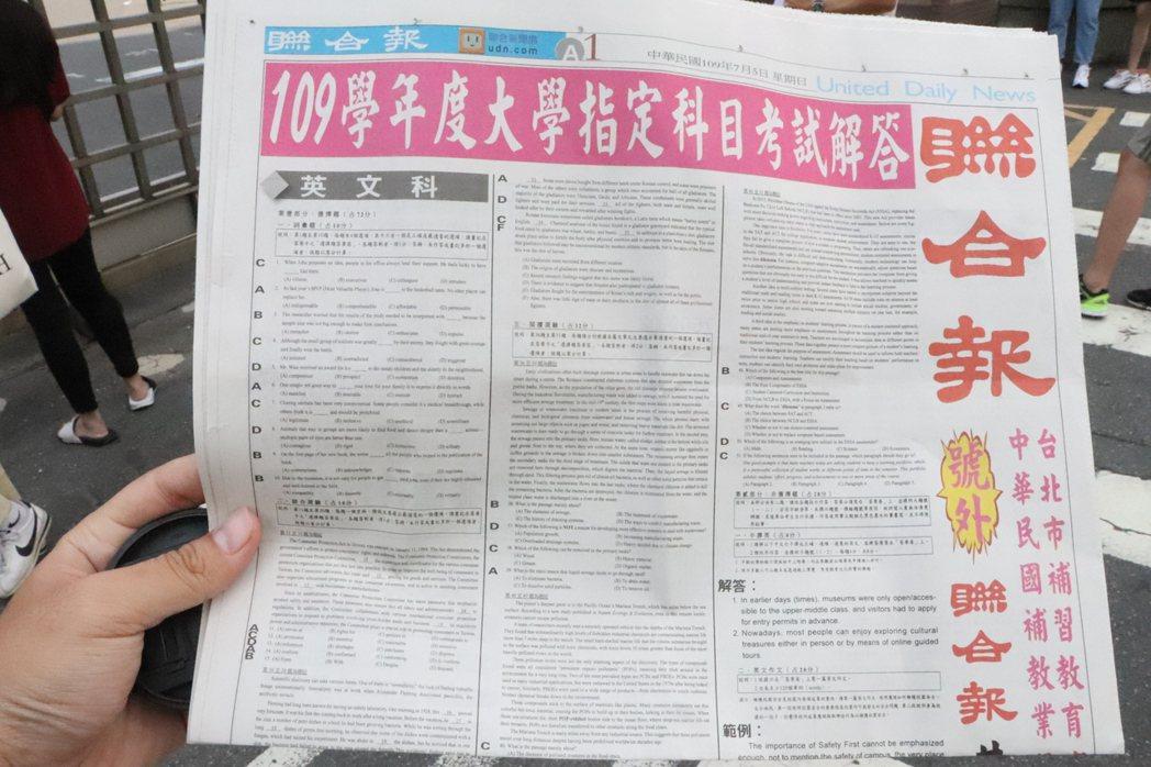 聯合報立即印出指考答案,於考場外免費發送給考生。記者吳亮賢/攝影