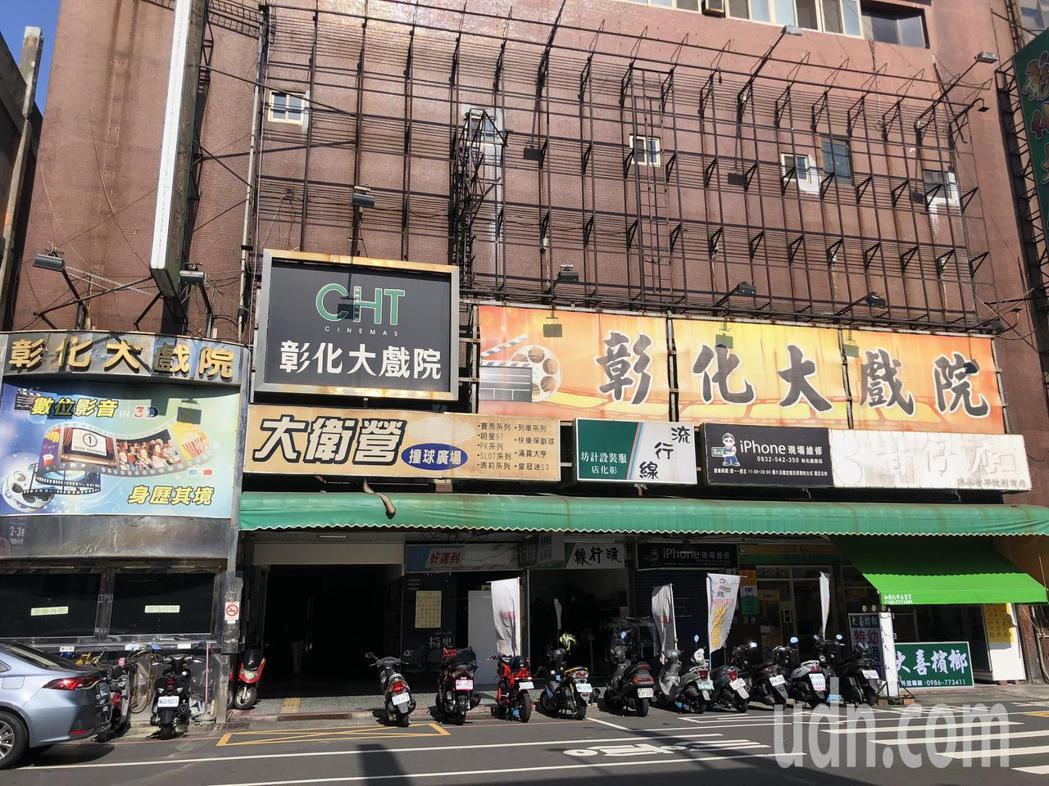 彰化市彰化大戲院宣布7月15日將恢復營業,將以國片「打噴嚏」打頭陣。記者林敬家/...