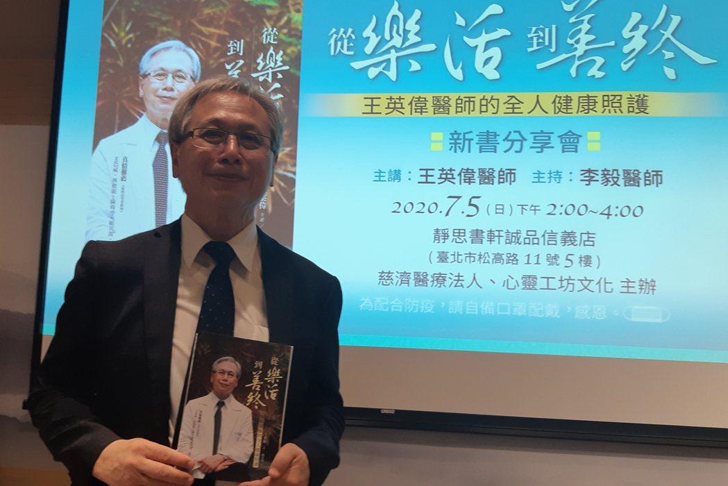 衛生福利部國民健康署署長王英偉今發表新書《從樂活到善終》。記者邱宜君/攝影