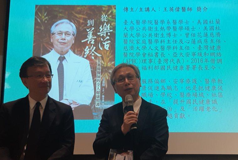 花蓮慈濟醫學中心院長室醫務秘書李毅(左)、國健署署長王英偉。記者邱宜君/攝影