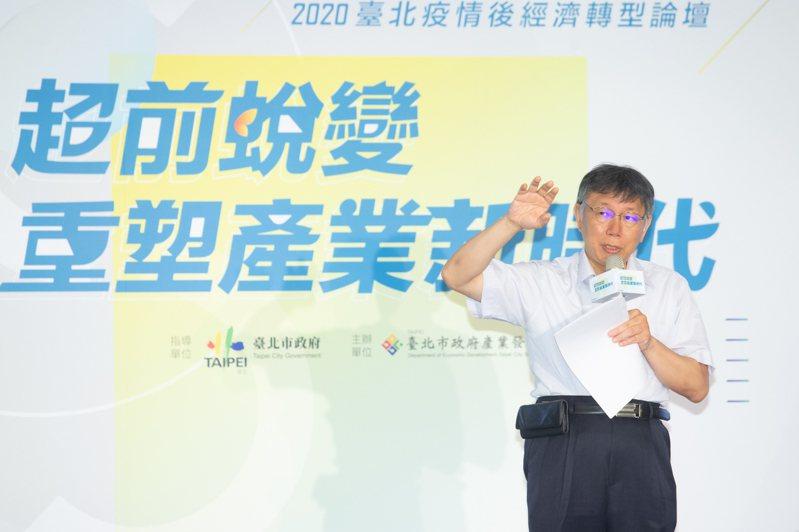台北市長柯文哲出席「臺北疫情後經濟轉型論壇」。記者季相儒/攝影