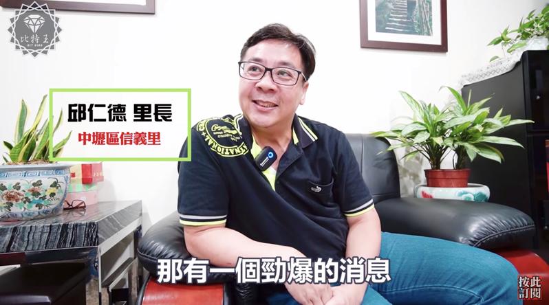 罷王里長邱仁德是王浩宇的表叔,他上節目曝罷免心聲。 圖擷自YouTube