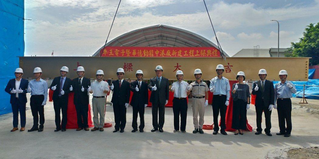 車王電子暨華德動能位於中港園區的新建廠房上樑,包括:加工處處長黃文谷(左7)、分...