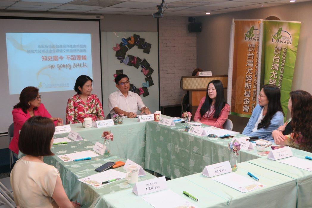 台灣尤努斯基金會舉辦媒體交流會。台灣尤努斯基金會/提供