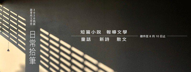 2020桃園鍾肇政文學獎「日常拾筆」活動視覺圖。 (圖/翻攝自FB粉絲專頁帳號@tyliterature 桃園鍾肇政文學獎 內圖片)