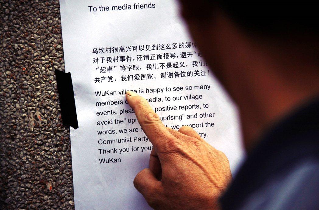 烏坎抗爭期間,村內張貼著一張寫著給媒體的敬告紙。 圖/路透社