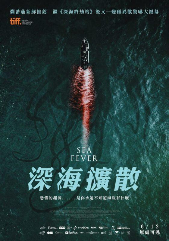 《深海擴散》中文海報,6月12日上映