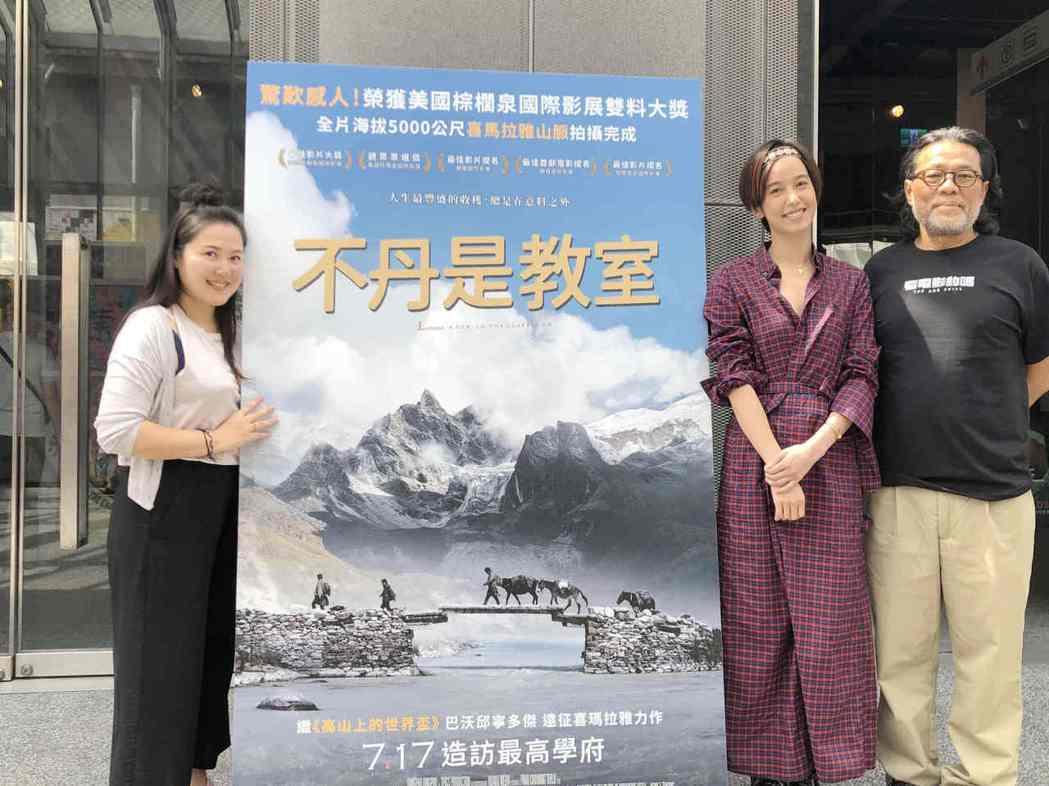 「不丹是教室」台北電影節首映,7月17日於全台正式上映。圖/海鵬提供