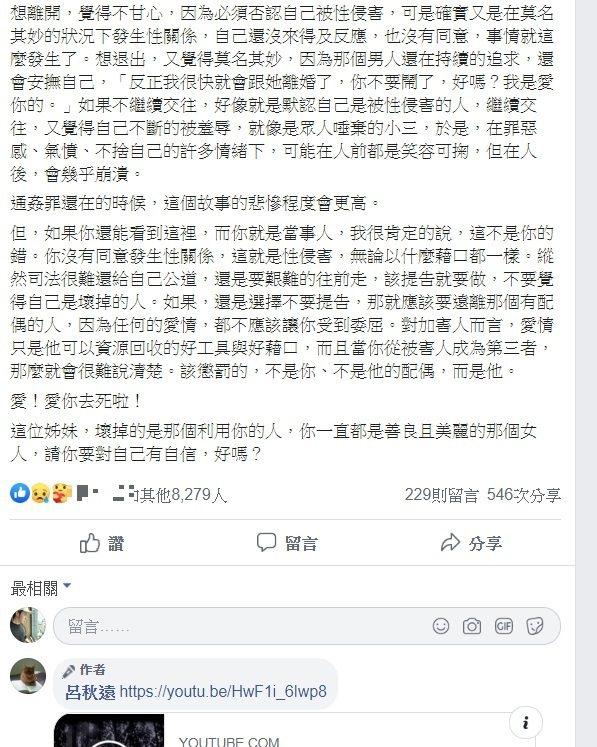 律師呂秋遠在臉書發出千字文,評析衛生局女員工墜樓案。記者吳亮賢/翻攝