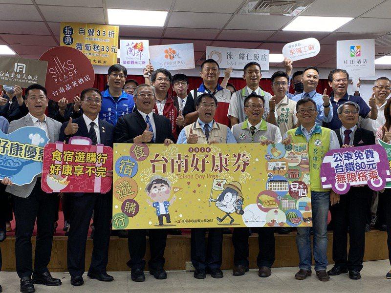 台南再推「台南好康券」,今天舉辦記者會公布。記者修瑞瑩/攝影