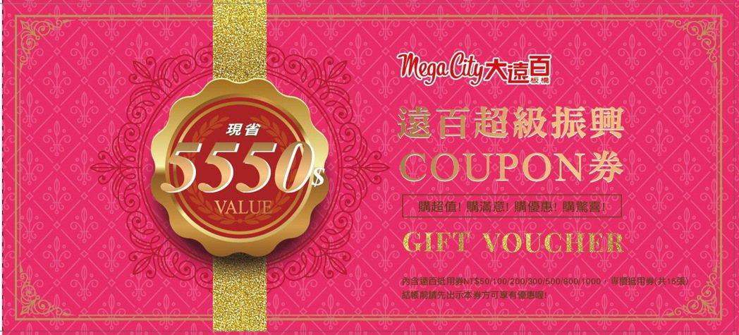 振興COUPON券,總價值高達5550元。圖/板橋大遠百提供