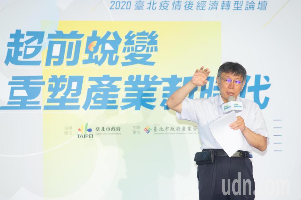 台北市長柯文哲出席「台北疫情後經濟轉型論壇」。記者季相儒/攝影