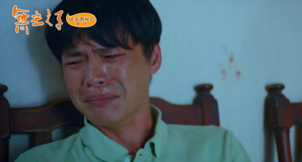 黃鐙輝入戲痛哭。圖/民視提供