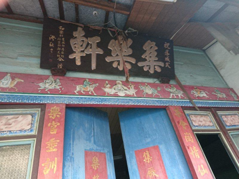 彰化縣定古蹟集樂軒建築建立於昭和9年(1934年),已有百年以上歷史。圖/彰化文化局提供