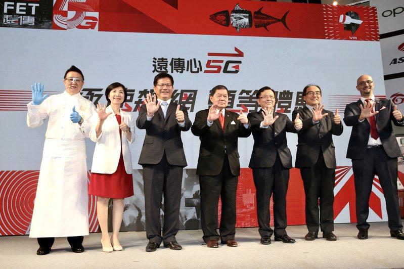 遠傳董事長徐旭東(左四)跟總經理井琪(左二)7月3日主持「遠傳心5G」開賣,交通部長林佳龍(左三)、NCC代理主委陳耀祥(右三)等貴賓出席。圖/聯合報系資料照片