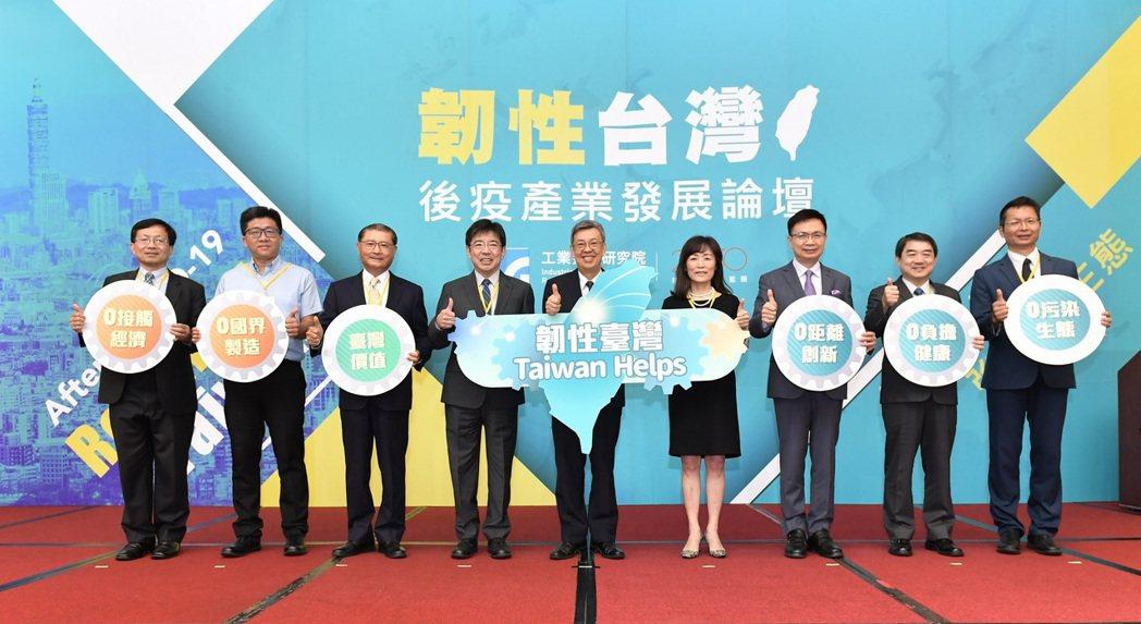 工研院今(6)日舉辦「韌性台灣 後疫產業發展論壇」,倡議企業應從製造思維轉向知識...