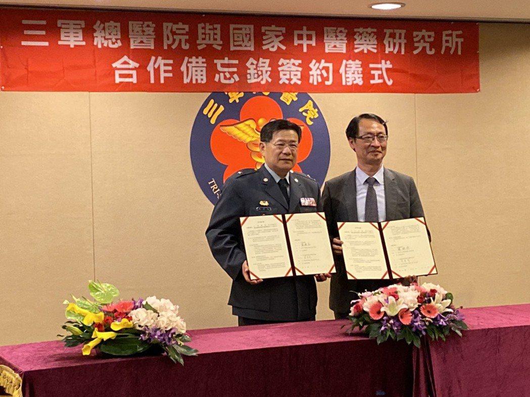 三總今與國家中醫藥研究所共同簽署合作備忘錄(MOU)。三總院長蔡建松(左)說,未...