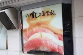 獨/全台首間「美登利壽司」8月開幕 店面、招牌曝光