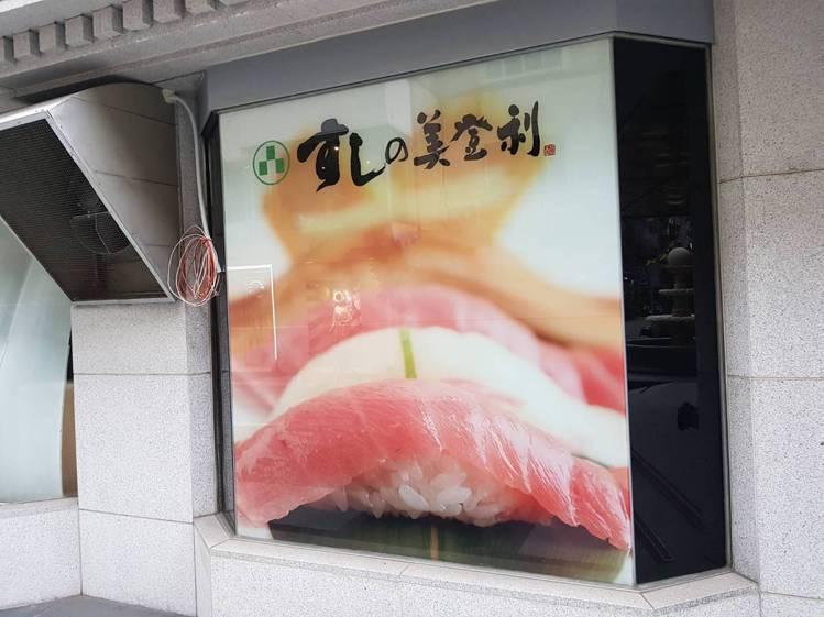 美登利台灣首間店,目前已經悄悄掛上招牌。記者陳睿中/攝影