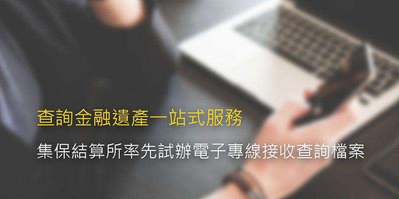 集保提供查詢金融遺產電子專線。 集保╱提供