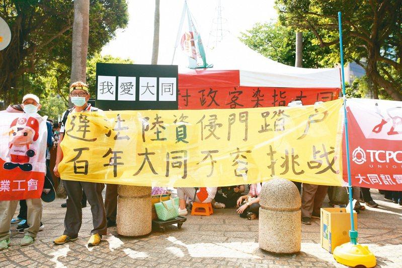 大同公司日前舉行股東會,場外公司派拉布條抗議。圖/聯合報系資料照片