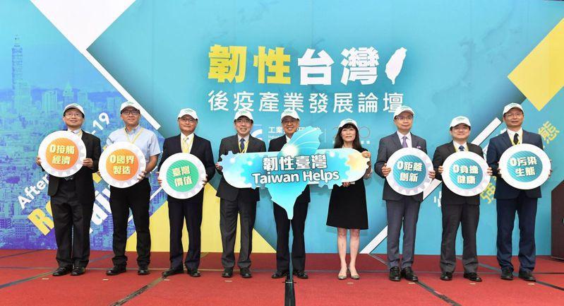 工研院昨舉辦「韌性台灣 後疫產業發展論壇」,邀請各界產業專家齊聚一堂。圖/工研院提供
