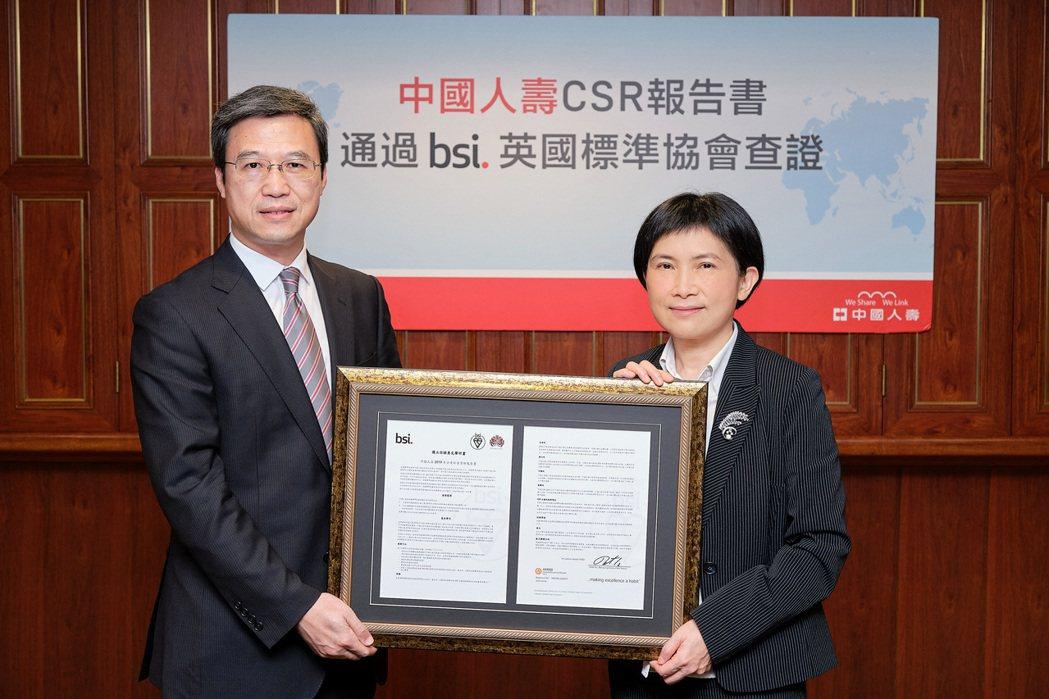 中壽CSR報告書獲英國標準協會BSI認證,由中壽總經理黃淑芬(右)代表接受BSI...
