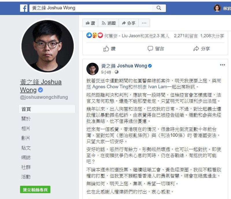 港區國安法通過後,前香港眾志秘書長黃之鋒6日和周庭、林朗彥一起出庭,他在出庭前一天吐露心聲,感覺香港現在的情況,很像時光倒流至數十年前台灣,希望大家一切安好。圖/取自黃之鋒臉書