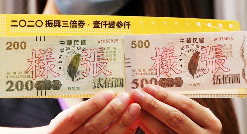 原PO表示自己不想花掉三倍券,打算留給後代珍藏。記者邱德祥攝影/報系資料照