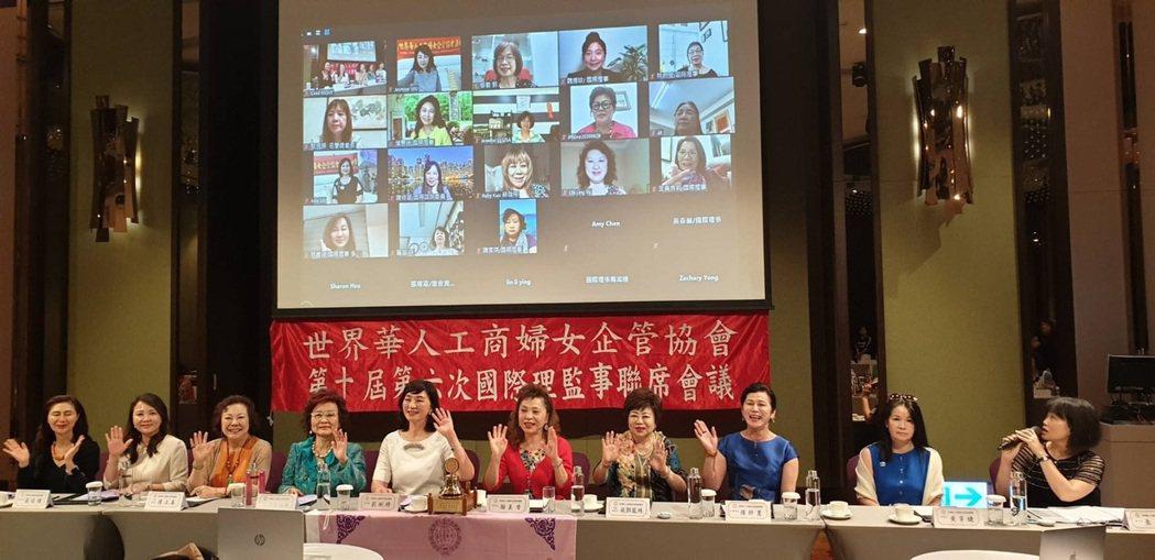 疫情期間,世華工商婦女會透過視訊會議舉辦理監事跨國會議,全球理監事代表熱烈發言,...