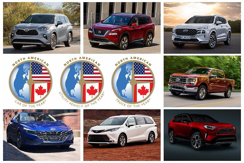 NACTOY北美年度風雲車大獎,公布2021年初選新車名單。 圖/NACTOY、...