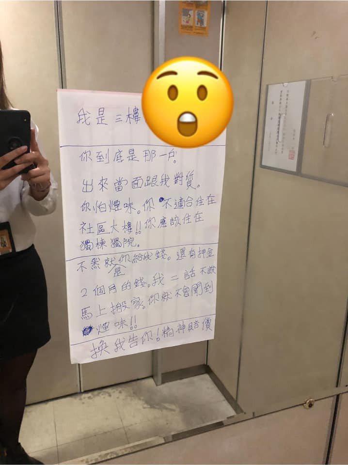 有網友在社區大樓的電梯裡看到一張紙條,原來張貼紙條的人被檢舉因為抽菸讓菸味飄進別人家,氣憤之下貼紙條要求檢舉者出面對質。 圖/翻攝自爆廢公社