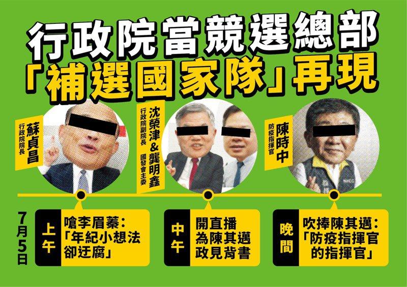 國民黨今舉行「行政院當競選總部、民進黨『補選國家隊』再現!」記者會。圖/國民黨提供