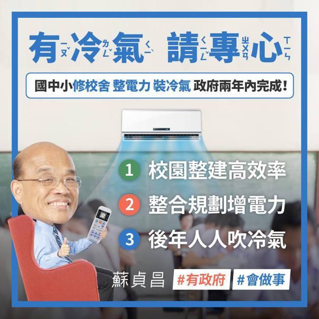 行政院長蘇貞昌宣布將用兩年時間,在全國中小學加裝冷氣。取自蘇貞昌臉書