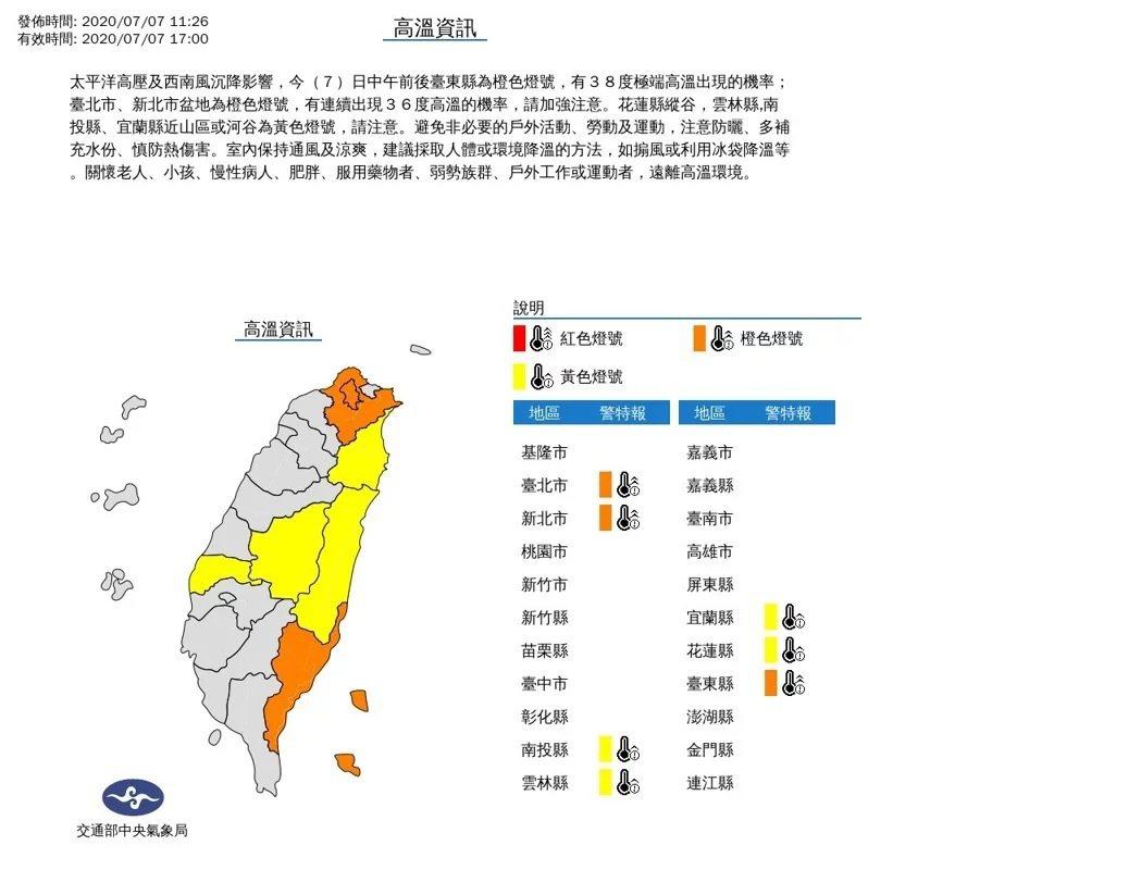 中央氣象局發布高溫資訊。圖/氣象局提供